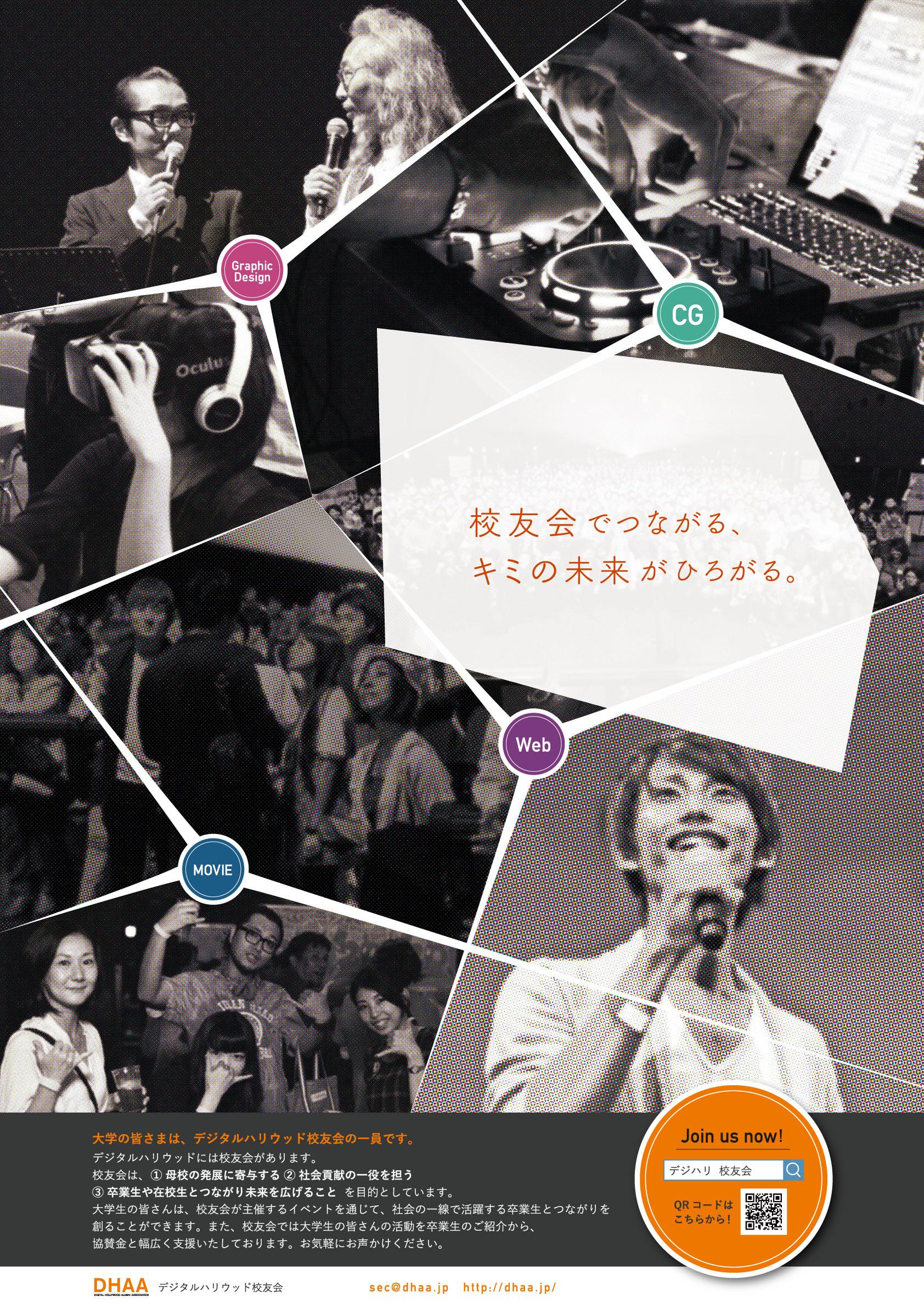 デジタルハリウッド大学学生 柿野 幸歩さんが制作された校友会ポスター